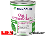 Finncolor Oasis Kitchen & Gallery(ООО Тиккурила)